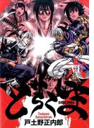 どらくま 6 (BLADE COMICS)(BLADE COMICS(ブレイドコミックス))