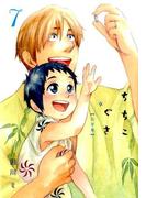 ちちこぐさ 7 (BLADE COMICS)(BLADE COMICS(ブレイドコミックス))