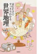 読むだけですっきりわかる世界地理 (宝島SUGOI文庫)(宝島SUGOI文庫)