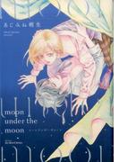 moon under the moon (H&C Comics)
