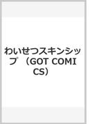 わいせつスキンシップ (GOT COMICS)