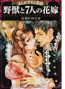 まんがグリム童話 野獣と7人の花嫁(ぶんか社コミック文庫)