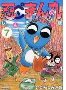 忍ペンまん丸 7 しんそー版 (BUNKASHA COMICS)