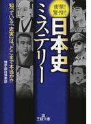 日本史ミステリー 衝撃!驚愕!! 知っている「史実」は、どこまで本当か!?