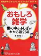 おもしろ雑学 世の中のふしぎがわかる話260 知的好奇心がワクワクしながら満たされる本!