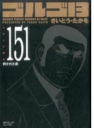 ゴルゴ13 VOLUME151 許された命 (SPコミックスコンパクト)