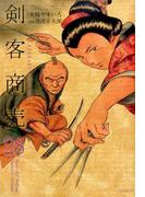 剣客商売 28(SPコミックス)