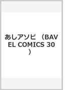 あしアソビ (BAVEL COMICS)