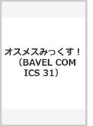 オスメスみっくす! (BAVEL COMICS 31)