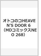 オトコのコHEAVEN'S DOOR 6 (MDコミックスNEO 268)