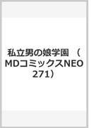 私立男の娘学園 (MDコミックスNEO 271)