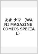 あま ナマ (WANI MAGAZINE COMICS SPECIAL)(WANIMAGAZINE COMICS SPECIAL)