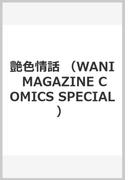艶色情話 (WANI MAGAZINE COMICS SPECIAL)(WANIMAGAZINE COMICS SPECIAL)