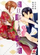 若旦那さまとミダラな花嫁修業 ラブきゅんシリーズ (ムーグコミックス)