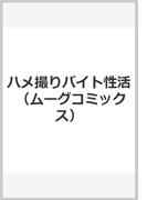 ハメ撮ラレ (仮) (ムーグコミックス)
