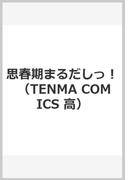 思春期まるだしっ! (TENMA COMICS 高)