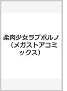 柔肉少女ラブポルノ (メガストアコミックス)