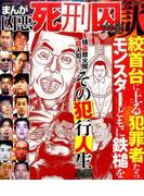 まんが凶悪死刑囚大全  獄 (コアコミックス)(コアコミックス)