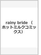 rainy bride (ホットミルクコミックス)