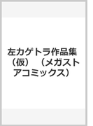 左カゲトラ作品集 (メガストアコミックス)