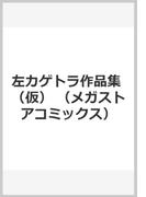 左カゲトラ作品集 (仮) (メガストアコミックス)