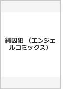 縄囚犯 (エンジェルコミックス)