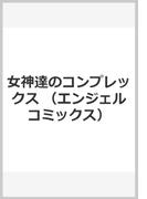 女神達のコンプレックス (エンジェルコミックス)