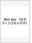 Wet lips (セラフィンコミックス)