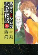 あかりとシロの心霊夜話 24 (エルジーエーコミックス)