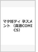 マタ妊ティ 孕スメント (真激COMICS)