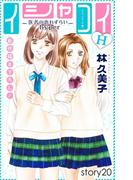 Love Silky イシャコイH -医者の恋わずらい hyper- story20(Love Silky)