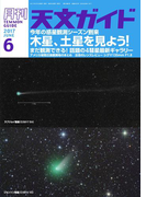 【期間限定価格】天文ガイド2017年6月号