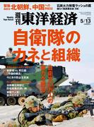 週刊東洋経済2017年5月13日号
