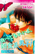 Love Silky 食べてもいいよ、朝食系男子! story02(Love Silky)