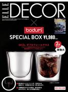 ELLE DECOR 2017年6月号 × bodum ダブルウォールグラス 特別セット