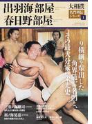 大相撲名門列伝シリーズ 1 出羽海部屋|春日野部屋