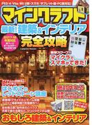 マインクラフト最新!建築&インテリア完全攻略 (COSMIC MOOK)
