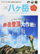 八ケ岳トレッキングサポートBOOK 2017