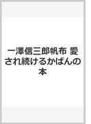 一澤信三郎帆布 愛され続けるかばんの本