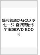 銀河鉄道からのメッセージ 宮沢賢治の宇宙論DVD BOOK