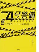 4号警備 土曜ドラマ 前編 (宝島社文庫)