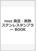 moz 真空・断熱ステンレスタンブラー BOOK