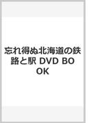 忘れ得ぬ北海道の鉄路と駅 DVD BOOK