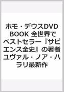 ホモ・デウスDVD BOOK 全世界でベストセラー『サピエンス全史』の著者ユヴァル・ノア・ハラリ最新作