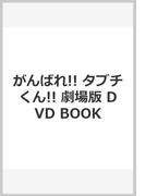 がんばれ!! タブチくん!! 劇場版 DVD BOOK