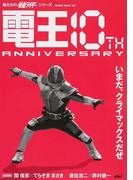 電王10TH ANNIVERSARY 俺たちの仮面ライダーシリーズ