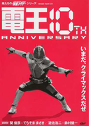 電王10TH ANNIVERSARY 俺たちの仮面ライダーシリーズ (HINODE MOOK)(HINODE MOOK)