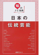 日本の伝統芸能 (「知」のナビ事典)