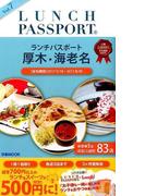 ランチパスポート厚木・海老名版 Vol.7