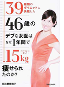 39種類のダイエットに失敗した46歳のデブな女医はなぜ1年間で15kg瘦せられたのか? リバウンドなし!